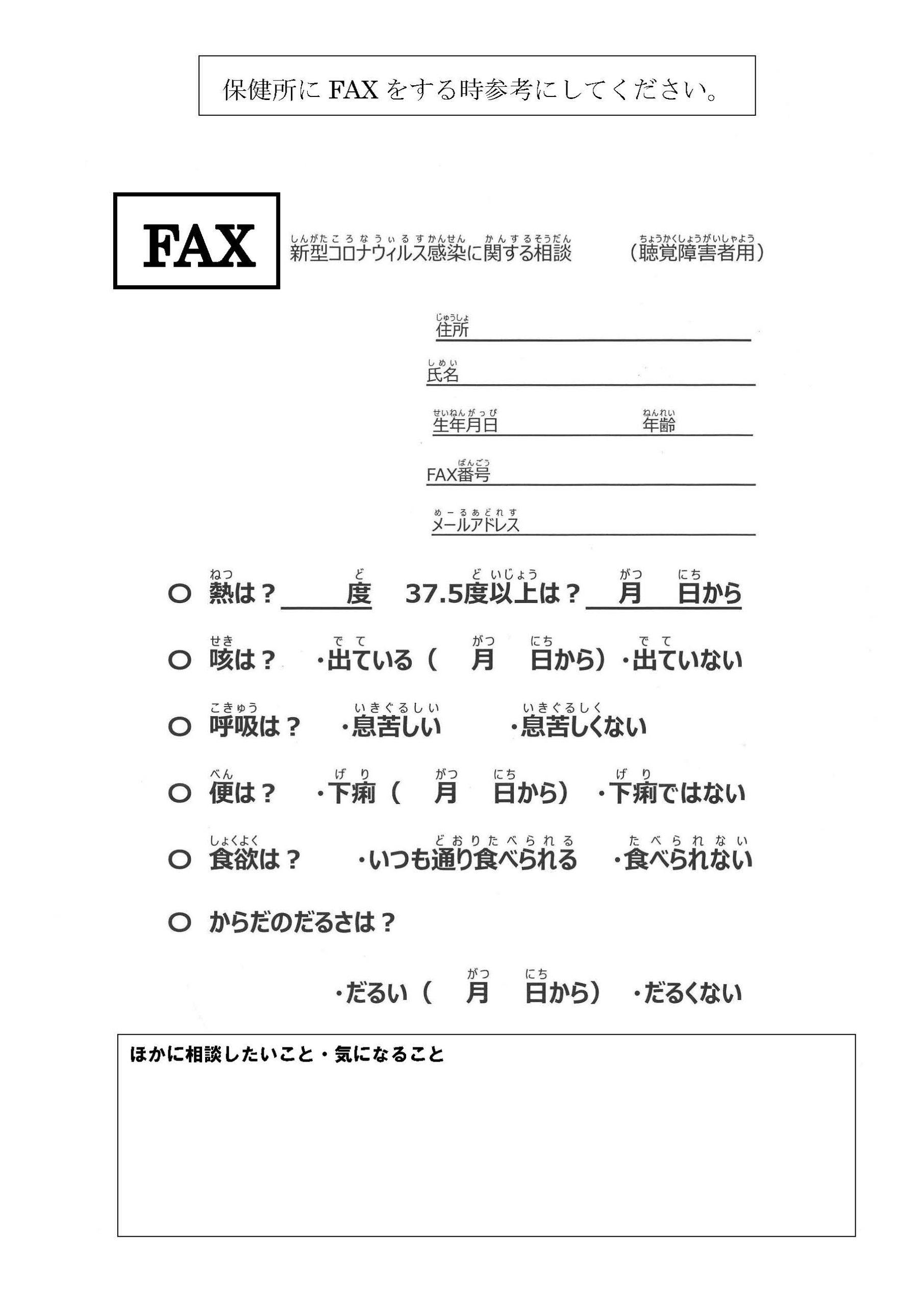 保健所に連絡するためのFAX用紙