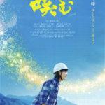 「咲む」上映会チラシ